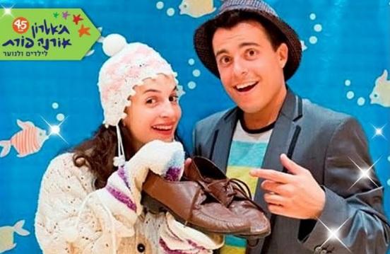 הנעליים של אדון סימון